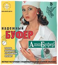 Препарат Алко-Буфер