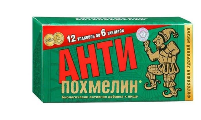 Антипохмелин - Препарат хорош как для предотвращения похмелья, так и для устранения неприятных ощущений после бодуна