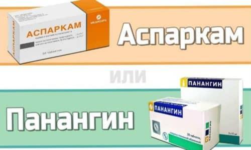 Одно из эффективных средств в борьбе с похмельным синдромом – Панангин (Аспаркам)