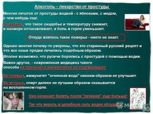 Презентация: алкоголь лекарство при простуде