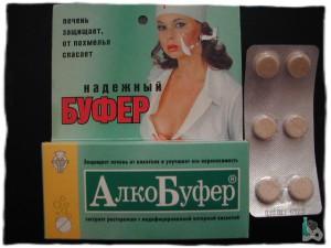 Антипохмельное средство Алко-буфер