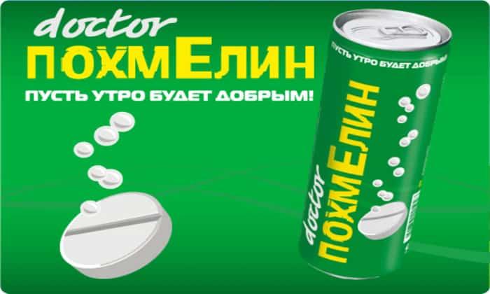 В качестве консерванта Доктор ПохмЕлин содержит бензоат натрия