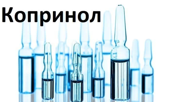 Препарат Копринол для облегчения использования выпускается в стеклянных ампулах