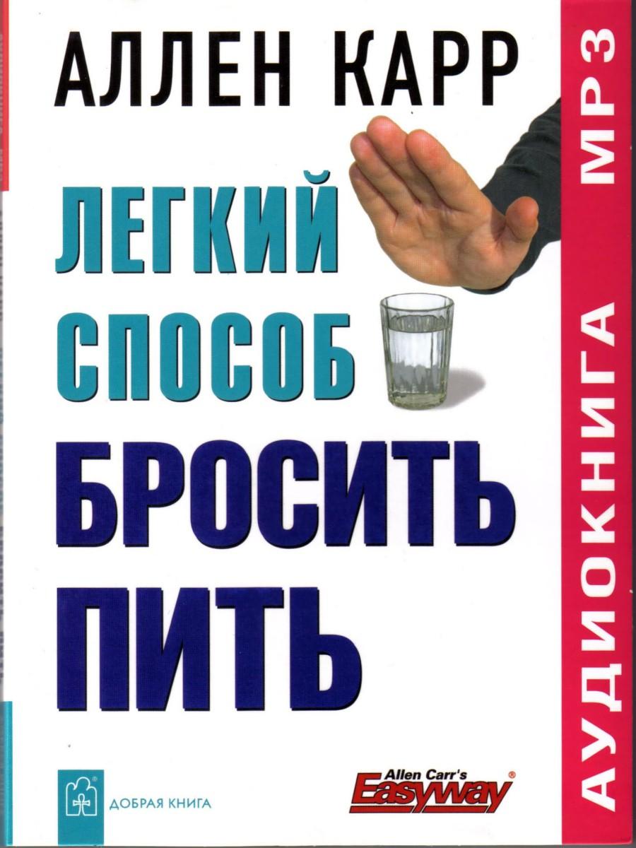 лечения какие методы алкоголизма-20