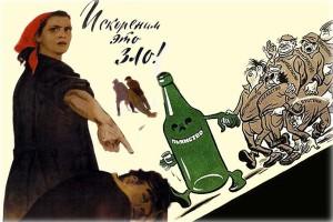 Борьба с пьянством и алкоголизмом в России