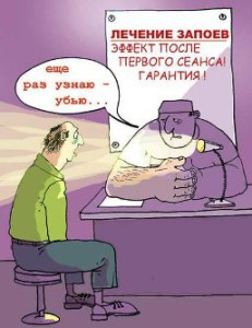 пациент у нарколога