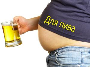 Вред пива для фигуры
