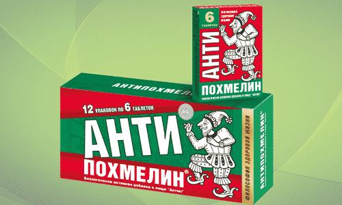 Антипохмелин - биологическая активная добавка, которая поможет избавится от похмелья