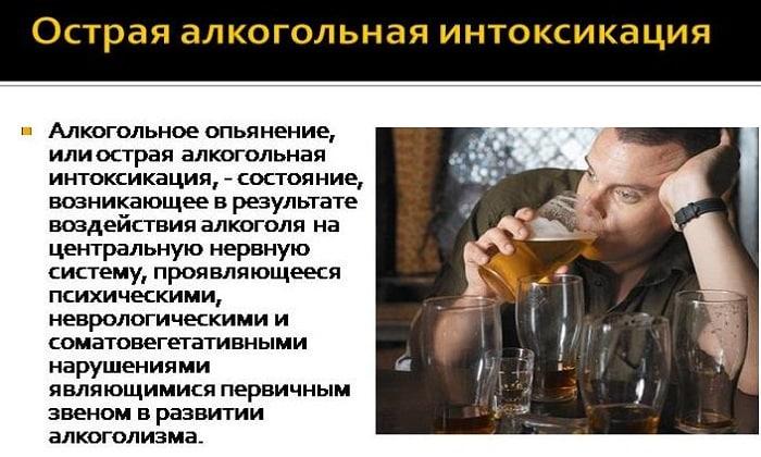 Препарата Дринкофф снижает проявления алкогольной интоксикации