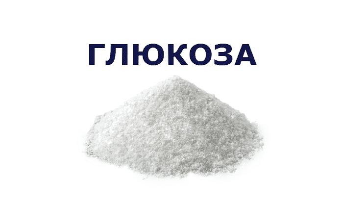 Антипохмелин включает в себя глюкозу