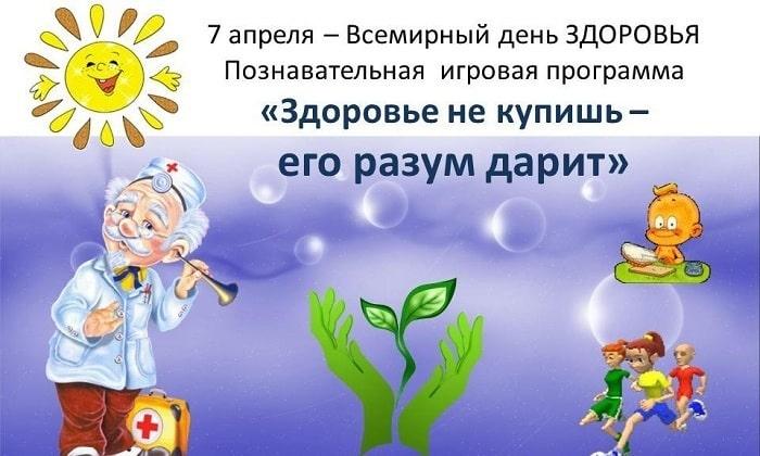 На Чукотке в список трезвых дней включено 7 апреля - Всемирный день здоровья
