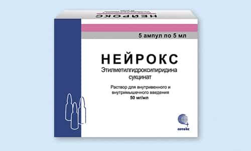 Нейрокс это антиоксидантный препарат