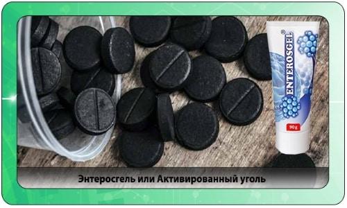 Активированный уголь и Энтеросгель - препараты, призванные поглощать и выводить из организма токсины