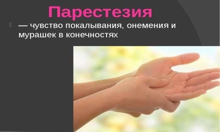 При передозировке препаратом возможно появление парестезии