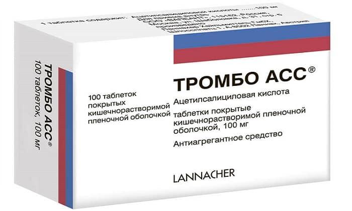 Тромбо АСС с защитной оболочкой выпускается по 50 мг, 75 мг и 100 мг