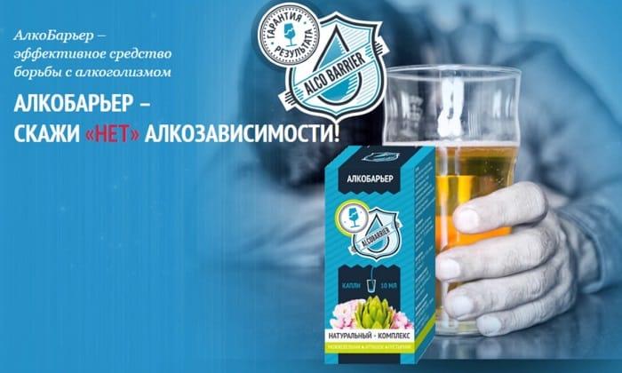 Противоалкогольное лекарство АлкоБарьер можно применять на любой стадии алкоголизма, а также во время запойного периода