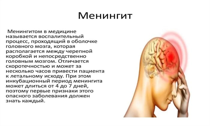 Метронидазол назначают при воспалении оболочек головного мозга